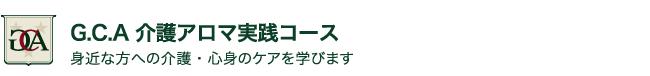 G.C.A 介護アロマ実践コース