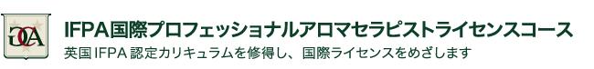 IFPA国際プロフェッショナルアロマセラピストライセンスコース