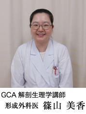 GCA解剖生理学講師 形成外科医 篠山美香