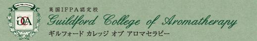 【福岡市のIFPA認定校】ギルフォード カレッジ オブ アロマセラピー