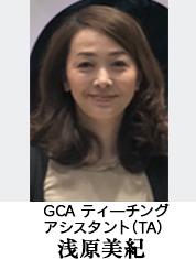 GCA ティ―チングアシスタント(TA) 浅原美紀