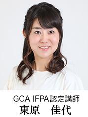 GCA IFPA認定講師